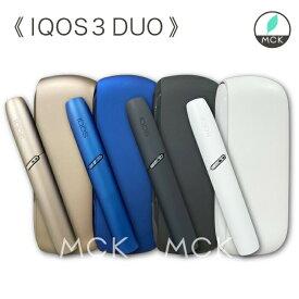 アイコス 3 duo(即日出荷)3 デュオ IQOS 未使用・未開封(2本連続で使用可能)IQOS 3 DUO アイコス3 デュオ iQOS3 duo あいこす3 本体キット 加熱式タバコ 電子タバコ ブリリアントゴールド ステラーブルー