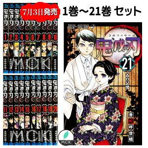 新品 鬼滅の刃 1〜21巻セット 全巻 全巻セット コミック 漫画 ...