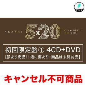 嵐 5×20 All the BEST!! 1999-2019【訳あり商品!! 箱にキズあり・商品は未開封品】(初回限定盤-1) ARASHI 未開封・正規品 ※ 箱にキズがある事を、ご了承の上、ご注文お願い致します。キャンセル不可商品です。