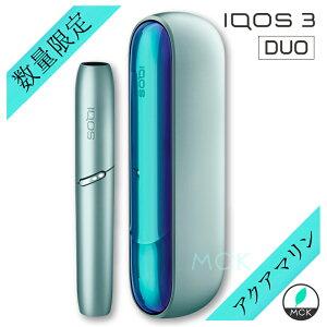 アイコス 3 デュオ NEW アクアマリン 数量限定色 【数量限定】IQOS3DUO 未開封(2本連続で使用可能)最新モデル IQOS 3 DUO 加熱式タバコ 電子タバコ  ※製品登録不可商品です。