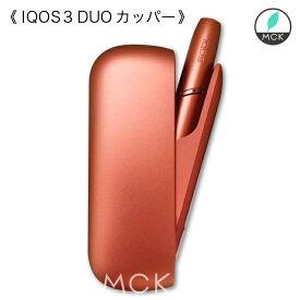 アイコス 3 デュオ【カッパー】 IQOS3DUO 正規品・未開封(2本連続で使用可能)最新モデル IQOS 3 DUO アイコス3 デュオ 加熱式タバコ 電子タバコ 7622100826811 ※製品登録不可商品です。