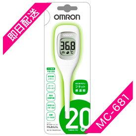 体温計 オムロン 20秒 けんおんくん MC-681 電子体温計「黄緑」OMRON 20秒 ワキ下用 わき専用 4975479425707(はさみやすいフラット感温部)※こちらの商品は 非接触 体温計ではございません。