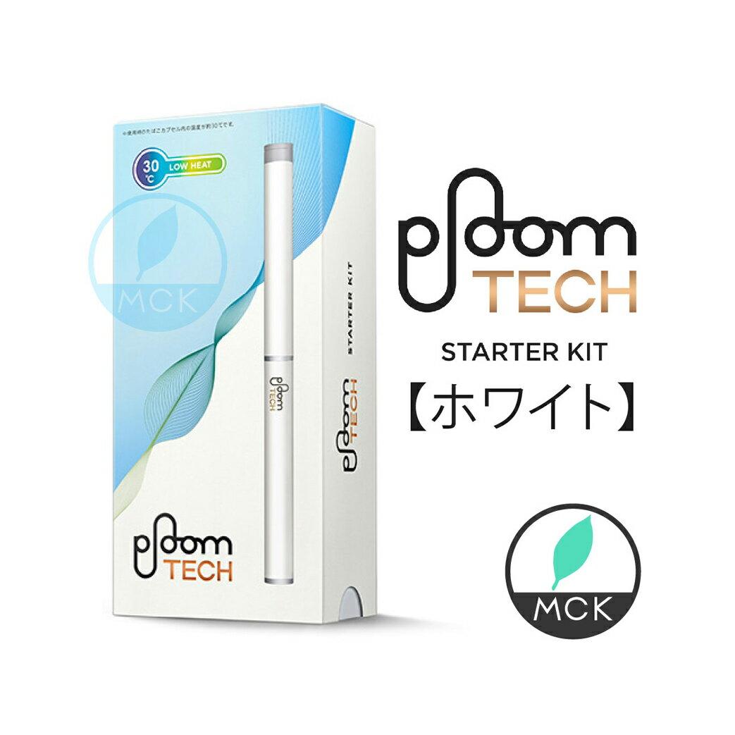 【あす楽】プルーム【ホワイト】プルーム・テック スターターキット 新登場! ploom tech (最新型 新品・未登録)Ploom TECH プルーム・プラス プルーム・テック・プラス も販売中