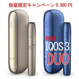 【即日発送】アイコス 3 デュオ IQOS3DUO 新品・未開封(2本連続で使用可能)IQOS 3 DUO アイコス3 デュオ iQOS3 duo あいこす3 本体キット 加熱式タバコ 電子タバコ ブリリアントゴールド ステラーブルー 感謝祭プライスです。TM