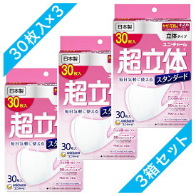 超立体 マスク (3箱セット・小さめ・30枚) PM2.5 立体タイプ 4903111960804 ユニ・チャーム