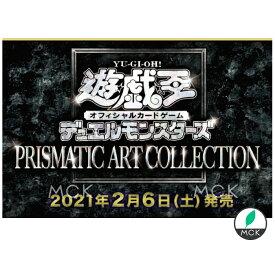 遊戯王 prismatic art collection デュエルモンスターズ PRISMATIC ART COLLECTION 1BOX(15パック)【発売予定日:2021年2月6日】 プリズマティック アート コレクション