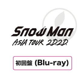 【初回限定盤】 Snow Man ASIA TOUR 2D.2D.【Blu-ray Disc 3枚組】 初回盤 プレミア価格【発売日:2021年3月3日】スノーマン アジアツアー ブルーレイ 4988064279784