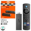 amazon fire tvスティック(最新型)発売日:4月14日 Fire TV Stick - Alexa対応音声認識リモコン(第3世代)付属   ス…