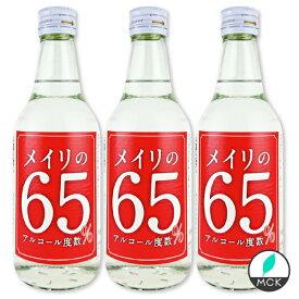 メイリ ウォッカ 65度(360ml・3本セット) 瓶「アルコール度数 65%」【JAN:4978657710268】明利酒類