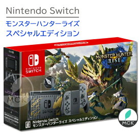 Nintendo Switch モンスターハンターライズ スペシャルエディション 2021/3/26発売 発売日より5営業日以内に順次発送 4902370547610