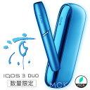 【夏の新色】NEW カラー アイコス 3 デュオ IQOS3DUO 涼モデル アクアブルー IQOS 3 DUO 正規品・未開封 最新カラー I…