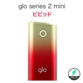 glo シリーズ2 mini(ビビット)グラデーションカラー glo Series2 mini 新色 グロー グロー2 シリーズ2 mini 【新品・正規品】シリーズ2 新発売!トロピカルカクテルをイメージさせるデバイス