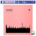 YOASOBI THE BOOK ヨアソビ ( 完全生産限定盤 ) 2021年1月6日発売 4580128895130 yoasobi 即日発送 初回限定版 特典 …