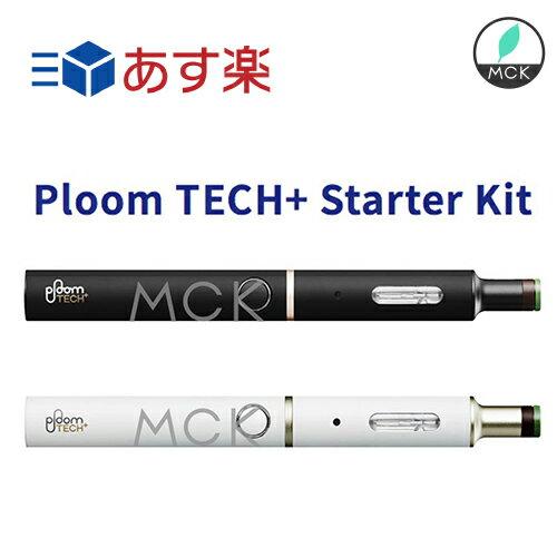 プルーム・テック・プラス スターターキット「Ploom TECH+」BLACK・WHITE(新品・正規品)プルームテック +「低温加熱型」プルームテック プルームテックプラス プルームテック プラス プルーム プラス plus starter kit + 電子タバコ【送料無料】ぷるーむ ぷらす
