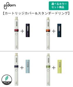 【便利なアクセサリーセット】プルームテック プラス (カバー&リング)カートリッジカバー スタンダードリング(Ploom TECH+)アクセサリー セット おうちPloomサマーセット/ 加熱式タバコ