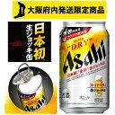 アサヒ スーパードライ 生ジョッキ缶 340ml 【1ケース:340ml×24缶入】ビール ケース販売 アルコール度数5%