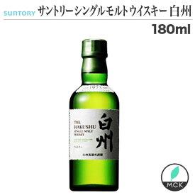白州 サントリーシングルモルトウイスキー白州【ミニボトル・180ml 】SINGLE MALT WHISKY whiskyアルコール度数: 43%【化粧箱はありません】【JAN: 4901777237896】
