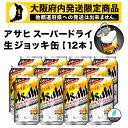 アサヒ スーパードライ 生ジョッキ缶 340ml 【12缶入】ビール ケース販売 アルコール度数5% 缶ビール アサヒ 缶 生…
