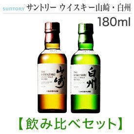 【飲みくらべSET・180ml 】サントリー シングルモルト山崎・白州【ミニボトル・180ml 】WHISKY whisky アルコール度数: 43%【化粧箱はありません】【JAN: 490177723784】