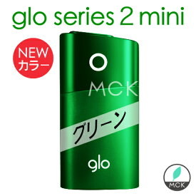 glo シリーズ2 mini (グリーン)glo Series2 mini グリーン 新色 グロー グロー2 シリーズ2 mini グリーン【新品・正規品】シリーズ2 新発売!glo glo2 グロー 2 カラー min ミニ