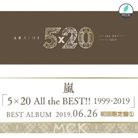 【初回6月入荷分】嵐/5×20 All the BEST!! 1999-2019(初回限定盤-1)」(4CD+1DVD) ARASHI 新品の・正規品 初回限定版 キャンセル不可商品です。※発売日: 2019年06月26日