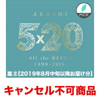 嵐「5×20AlltheBEST!!1999-2019(初回限定盤-2)」(4CD+1DVD)ARASHI新品の・正規品初回限定版キャンセル不可商品です。※発売日:2019年06月26日の為、入荷次第順次発送となります。