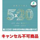 嵐(2)嵐/5×20 All the BEST!! 1999-2019(初回限定盤-2)」 ARASHI 新品の・正規品 キャンセル不可商品です。5営…
