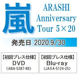 嵐 5×20 Anniversary Tour 5×20 ARASHI【Blu-ray】【DVD】初回プレス仕様【発売日 2020/9/30】アニバーサリーツアー Anniversary Tour 5×20 20周年 キャンセル不可商品です。※9月30日以降、商品入荷次第ご注文順で発送致します。 4582515770181 4582515770167