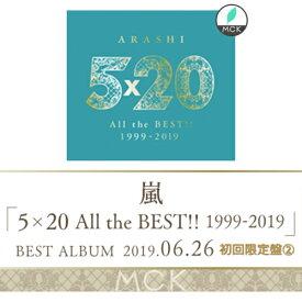 【初回6月入荷分】嵐/5×20 All the BEST!! 1999-2019(初回限定盤-2)」(4CD+1DVD) ARASHI 新品の・正規品 初回限定版 キャンセル不可商品です。※発売日: 2019年6月26日