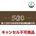 嵐(1)嵐/5×20 All the BEST!! 1999-2019(初回限定盤-1) ARASHI 新品の・正規品 キャンセル不可商品です。※
