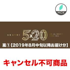 【あす楽】嵐(1)嵐/5×20 All the BEST!! 1999-2019(初回限定盤-1) ARASHI 新品の・正規品 キャンセル不可商品です。※
