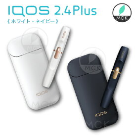 アイコス 本体 2.4 plus iQOS 電子タバコ【正規品】2.4 plus プラス 本体 ネイビー ホワイト(アイコスキット)iQOS-NAVY WHITE アイコス3 iqos3 IQOS 3 も絶賛発売中
