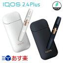 【あす楽】アイコス iQOS 2.4plus 電子タバコ【新品】【正規品】2.4 plus プラス 本体 ネイビー ホワイト(アイコス…