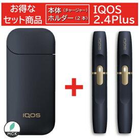 アイコス 2.4 plus【本体(チャージャー)+ホルダー(2本)セット商品】カラー選べます 電子タバコ【新品】【正規品】2.4 plus プラス 本体 ホルダー ホワイト ネイビー(アイコスキット)iQOS WHITE NAVY iqos3 IQOS 3 アイコス 3も絶賛発売中!!