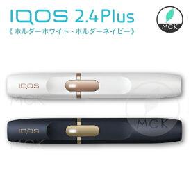 アイコス 2.4 plus ホルダー 【即日発送】 【全国送料無料】新型 2.4Plus 電子タバコ 新品【正規品】ホワイト ネイビー iQOS-NAVY WHYTE iQOS2.4Plus 【新品・未開封】製品登録不可商品