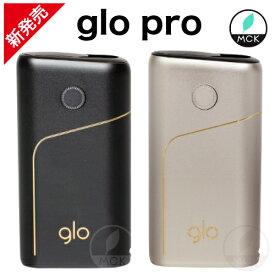 glo pro グロー プロ ※カラーは2種類(ブラック・シャンパン)電子タバコ 本体【ご注意】※製品登録不可商品です。アイコス プルーム 絶賛発売中です!【あす楽】