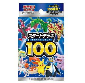 ポケモンカードゲーム ソード&シールド 【スタートデッキ100】(予約商品)トレーディングカード 発売日:2021/12/17 4521329322735 すぐに遊べる100種類デッキ カードゲーム