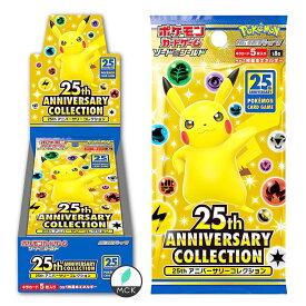 ポケモンカードゲーム ソード&シールド 拡張パック 25th ANNIVERSARY COLLECTION (BOX)POKEMON 25周年 発売予定日:2021年10月22日 入荷次第順次発送致します。