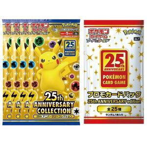 プロモセット ポケモンカードゲーム ソード&シールド 25th ANNIVERSARY COLLECTION スペシャルセット アニバーサリーコレクション プロモカードパック 10月22発売