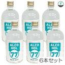 【6本セット】菊水酒造 Alcohol アルコール 77 500ml 瓶「アルコール77」【JAN:4989501114422】アルコール度数としては消毒用アルコールと同等ですが、消毒や除菌を目的として製造した商品ではございません。