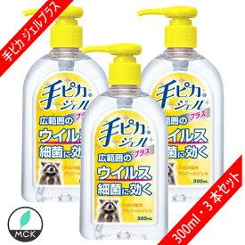 手ピカジェル プラス 300ml【3個セット】 Plus 手指・皮膚の洗浄・消毒 黄色