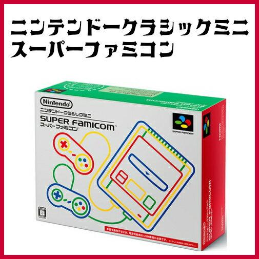 14:00迄注文本日発送(土日祝除く)任天堂 スーパーファミコン ミニ ニンテンドークラシックミニ スーパーファミコン スーパーファミコンクラシックミニ 任天堂 ニンテンドー Nintendo