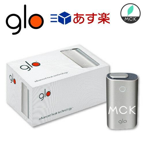 【あす楽】glo Silver グローシルバー glo グロー シルバー【送料無料】電子タバコ 月〜土・祝日は営業中14時迄注文当日出荷 (日曜除く)【新品】【正規品】スターターキット 本体 glo2 最新版も発売中です。