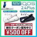 新型アイコス 電子タバコ【新品】【正規品】2.4 plus プラス 本体 ネイビー ホワイト(アイコスキット)   iQOS-NAVY WHITE