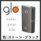 【新品】【未開封】【正規品】gloカラーバリエーション【ストーン・ブラック】グロー・スターターキット本体電子タバコアイコス本体も販売中
