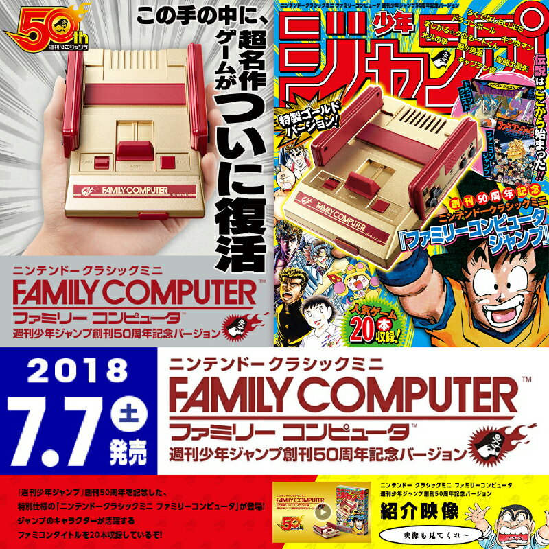 ニンテンドークラシックミニ ファミリーコンピューター【正規品・新品】2018年7月7日発売予定!!Nintendo 週刊少年ジャンプ 創刊50周年記念 バージョン