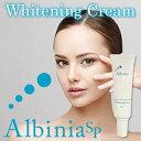 予約商品 代引決済不可商品(10月末入荷予定分)Albinia SP 〜Whitening Cream〜(アルバニア SP ホワイトニングクリーム)※お一人様5...