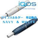 【新品】【未開封】【正規品】アイコス ホルダー 単品  ホワイト ネイビー 電子タバコ  iQOS-WHITE