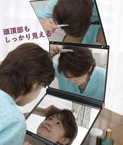 小型三面鏡