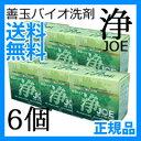 洗剤 浄 6個 【送料無料・正規品】 【エコ洗剤 善玉バイオ洗剤 浄 じょう 1.3kg 6個】の通販 人・環境にやさし…